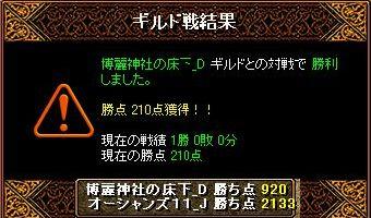 10月20結果.JPG