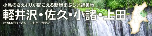 東信濃エリア
