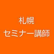 札幌 セミナー講師