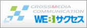 WEBサクセス クロスメディア広報サイト