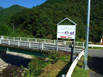 リゾートホテル鈴桃(りんどう)の看板