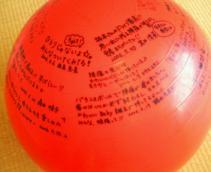 さかもと助産所メモリアルボール