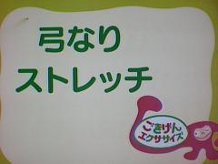 まいすく(4)3