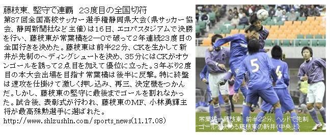08県優勝