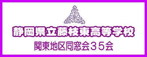 東高ロゴ3