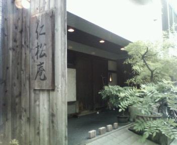 仁松庵 入口