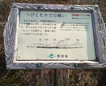2007.11.15 戦場ヶ原の決戦