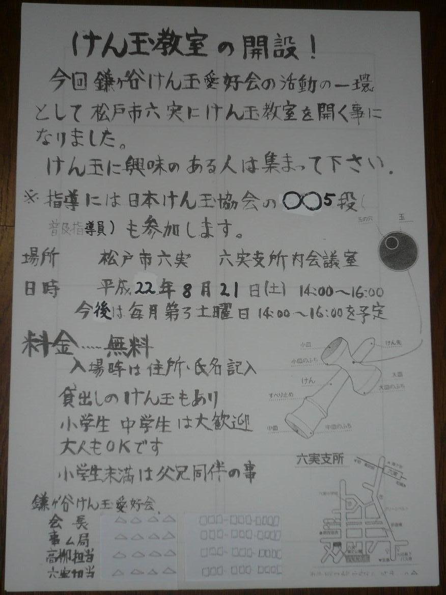 100710鎌ヶ谷松戸の件.JPG