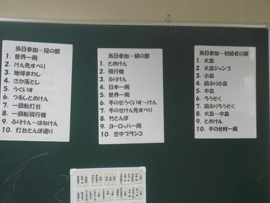 090912鎌ヶ谷技リスト.JPG