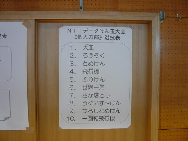 100516NTT個人戦技.JPG