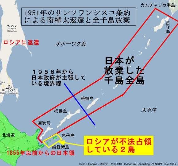 全千島、歯舞・色丹は日本の領土   ふらりかずたま ひとり言 - 楽天ブログ