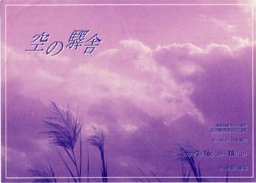 ソラノエキ表.jpg