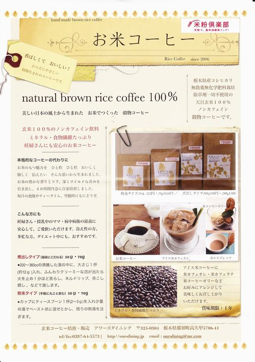 お米コーヒー.jpg