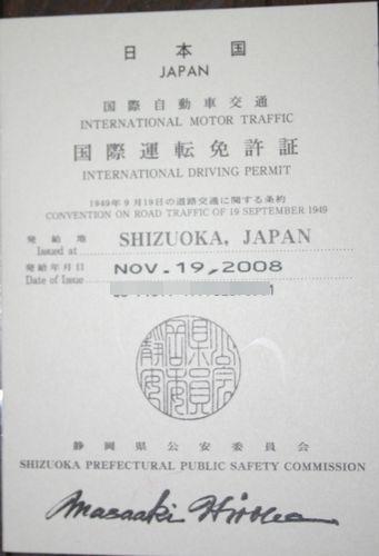 国際運転免許証.JPG