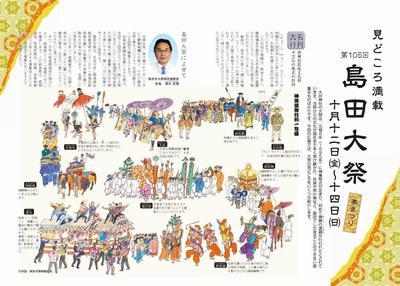 島田大祭2-3.jpg