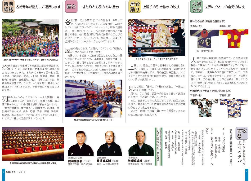 島田大祭2-4.jpg