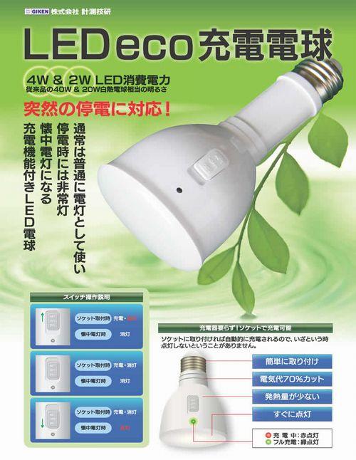 ledeco充電電球1.jpg