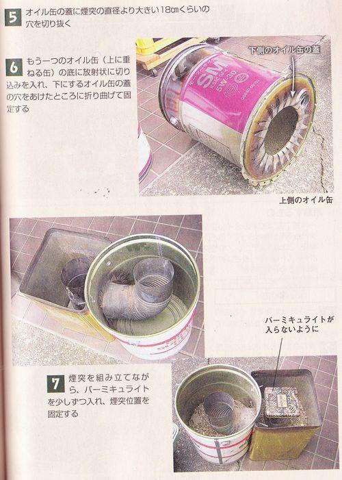 ロケットストーブ2.jpg