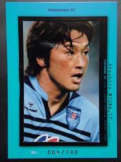 08TE 横浜FC PH4 三浦淳宏 極小