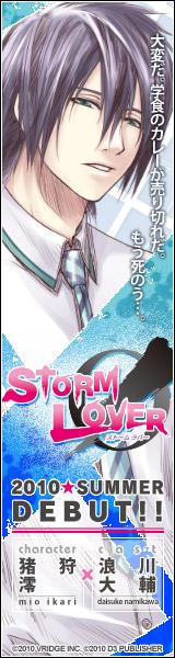 応援バナー storm lover