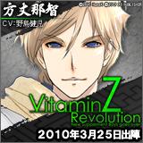 バナー VitaminZ(那智)