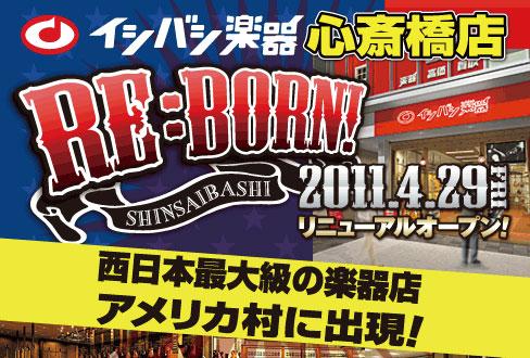 reborn5.jpg