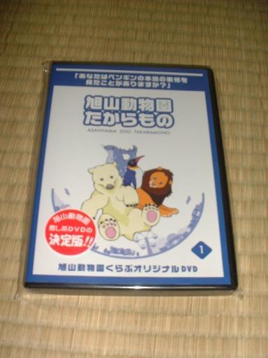 旭山動物園オリジナルDVD「たからもの」