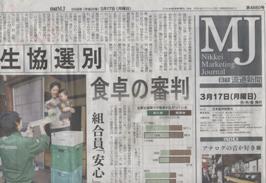 生協選別食卓の審判.PNG