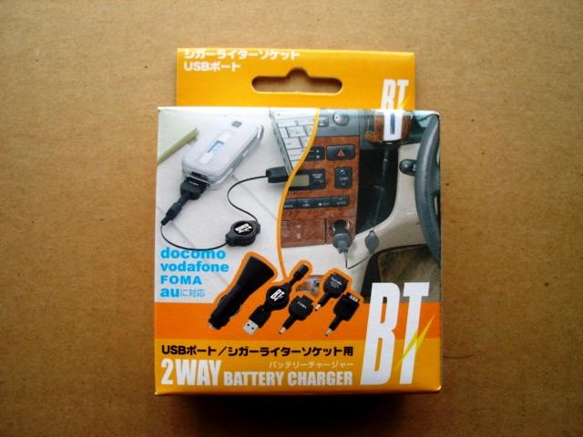 2WAYバッテリーチャージャー(USBポート/シガーライトソケット用)