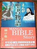 まんが聖書物語