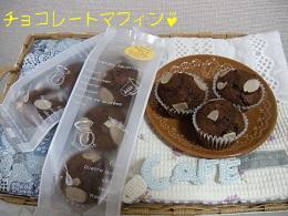 チョコレートマフィン111214.jpg