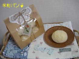 米粉パン111214.jpg