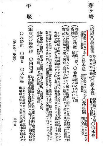 官設鉄道案内M32年8月出版2.jpg