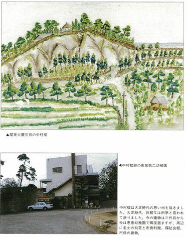 震災前の中村楼2張り付け用.jpg