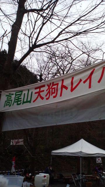 天狗トレイル5.jpg