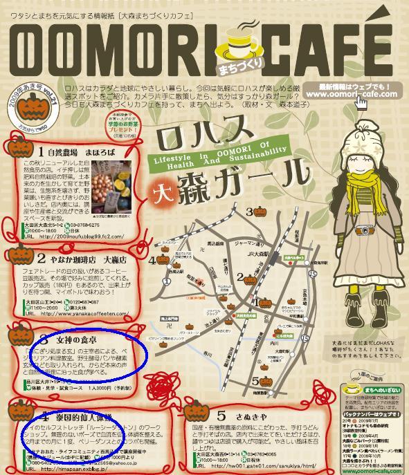 大森まちづくりカフェ.JPG