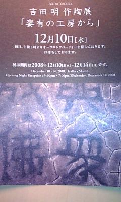 081205_155050.jpg