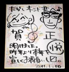 110110eh_autograph.jpg