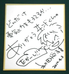 100403eh_autograph2.jpg