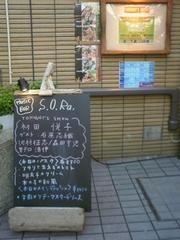 110807eh_kanban.jpg