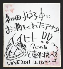 110210eh_autograph.jpg