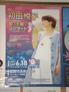 110618eh_poster.jpg