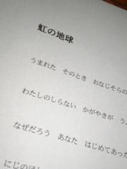 nijinohoshi_kakudai.jpg