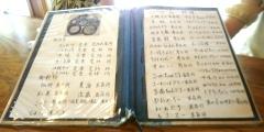 menso-re_fukuya_menu.jpg