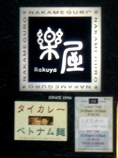 100327eh_rakuya_kanban1.jpg