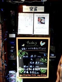 100327eh_rakuya_kanban2.jpg