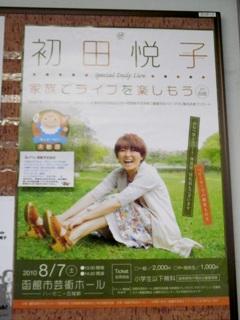 100807eh_poster.jpg