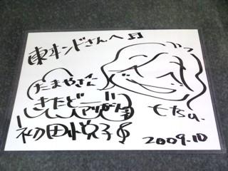 autograph_for_higashiindo.jpg