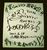 110618eh_autograph.jpg