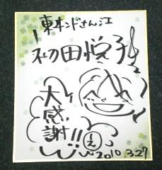 100327eh_autograph.jpg